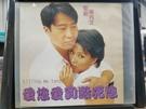 挖寶二手片-V05-150-正版VCD-華語【愛您愛到殺死您】-黎明 鄭秀文(直購價)