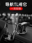 車載手機支架汽車內導航儀表台吸盤式車上支撐創意萬能通用型支駕 寶貝計畫