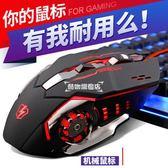有線滑鼠游戲機械滑鼠宏有線電腦無聲靜·樂享生活館