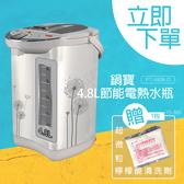 【鍋寶】4.8L節能電熱水瓶 PT-4808-D 送 檸檬酸