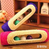 保護沙發貓抓板寵物貓咪玩具用品耐抓貓抓柱磨爪貓 SH546『美鞋公社』