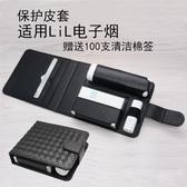 杰范希 保護套適用韓國電子菸LIL二代plus保護殼配件吸油墊片皮套