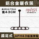 固定式:AFH43鋁合金【吸頂伸縮】固定 曬衣架~DIY組裝~