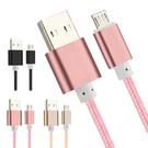 ○加長款↗150公分 MICRO USB 充電傳輸線○SAMSUNG Note5 Note4 Note3 S6 Edge S5 高質感編織線 鋁合金接頭