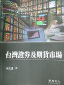 【書寶二手書T3/股票_QDV】台灣證券及期貨市場_李宏達