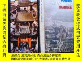 二手書博民逛書店TOURING罕見METROPOLITAN SHANGHAI(上