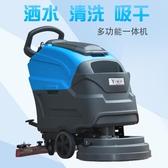 洗地機 商場用洗地機工廠手推式工業拖地機電瓶全自動商用地面擦地清洗機 MKS薇薇