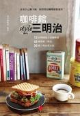 (二手書)咖啡館style三明治
