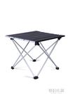 超輕全鋁合金戶外摺疊小桌子便攜式燒烤野營露營桌椅車載野餐套裝 ATF夢幻小鎮