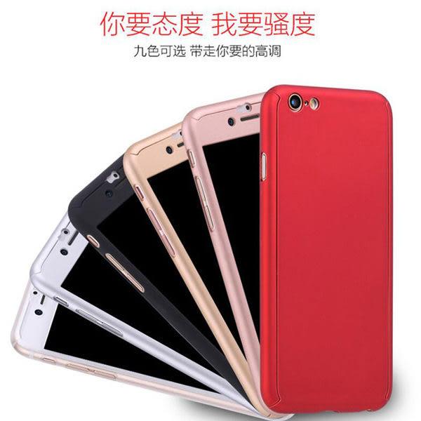 【SZ62】iphone 7 plus iphone 7 360度全包覆保護殼 手機殼+鋼化玻璃貼 保護套 手機套 防摔殼 se 6s plus