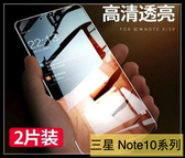 【萌萌噠】三星 Note10+ Note10 Lite 兩片裝+四角殼 9H非滿版 高清透明鋼化膜+四角加厚防摔軟殼