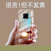適用于華為mate20pro手機殼m20硅膠20x超薄透明保護套軟殼【輕派工作室】