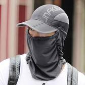 太陽帽釣魚防曬帽子男遮臉女士遮陽帽垂釣透氣戶外防紫外線 全館免運 八折嚴選鉅惠