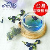 好食光 台灣有機種植蝶豆花(20入)_三角立體茶包
