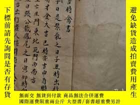 二手書博民逛書店罕見清代手稿本地理選日秘籍,吉時禽書Y370161