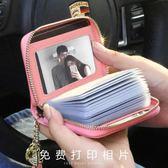 卡包錢包一體包女式韓國可愛個性迷你大容量證件位簡約卡片包【非凡】