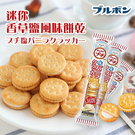 日本 BOURBON 北日本 迷你香草鹽風味餅乾 45g 餅乾 零食 日本零食 香草 夾心餅乾