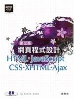 二手書《網頁程式設計 - HTML、JavaScript、CSS、XHTML、Ajax(第三版)》 R2Y ISBN:9789861818801