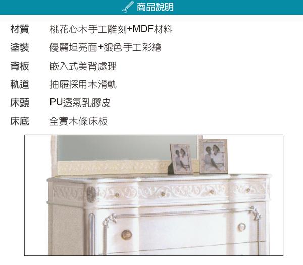 《固的家具GOOD》006-3-AN 仙雅娜4尺法式象牙白銀邊斗櫃鏡台【雙北市含搬運組裝】