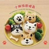 卡通小狗造型壽司飯糰模具 便當工具 壽司工具