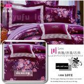 『凡爾賽LOVE』(5*6.2尺)床罩組/紫*╮☆【御芙專櫃】七件套60支高觸感絲光棉/雙人