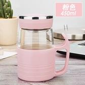 玻璃杯便攜水杯帶把辦公杯帶蓋過濾網杯子男女泡茶家用花茶杯 超值價