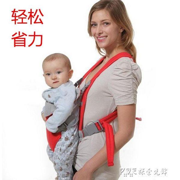 嬰兒背帶多功能四季通用前抱式無腰凳新生兒寶寶雙肩透氣簡易抱帶 探索先鋒