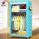 衣櫃-衣櫃簡易布藝鋼架單人布衣櫃收納組裝衣櫥折疊宿舍小衣櫃 雙12交換禮物