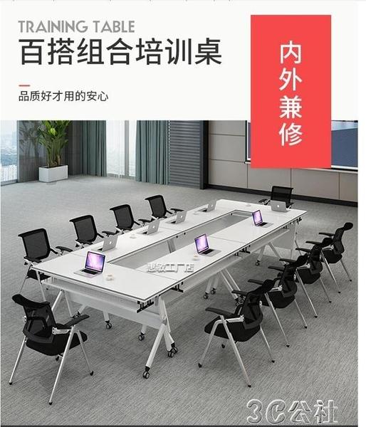 折疊桌子 折疊培訓桌多功能翻板會議桌輔導班課桌椅拼接洽談桌椅組合長條桌 3C公社YYP