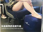 充氣飛機腳墊腳踏出國旅行必備 神器墊腿火車睡覺 護頸枕汽車足踏『米菲良品』