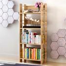 愛尚書亞書架簡約現代置物架簡易創意落地小書架陳列架書架書櫃