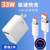 33W充電器快充QC4.0適用小米10s紅米k40k30i閃充插頭30w瓦note8手機數據線 快速出貨
