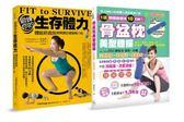 強化肌力、燃脂速瘦!(套書):鍛練你的生存體力+骨盆枕美型體操(書附贈品:專家改..