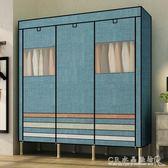 衣櫃簡易布藝鋼架布衣櫃鋼管加粗加固雙人組裝收納宿舍衣櫥『CR水晶鞋坊』YXS