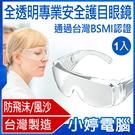 台灣製造,通過BSMI認證,檢驗標準合格 有效防止飛沫/噴濺/粉塵/風沙 可包覆眼鏡