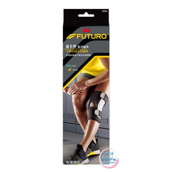 3M 護膝(未滅菌)護多樂 可調式穩定型護膝 47550 單入 FUTURO 護膝 護具【生活ODOKE】