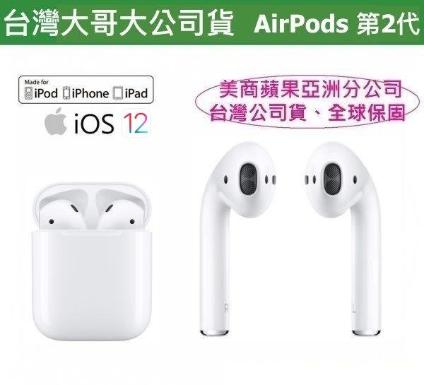 【台哥大公司貨】全球保固【蘋果原廠盒裝】Apple AirPods 2代 無線藍牙耳機【搭配有線充電盒】