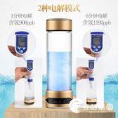 富氫水杯-日本富氫水杯水素水杯負離子水機生成器電解堿性智能養生保健水杯634-162-奇幻樂園