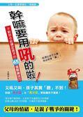(二手書)幹嘛要用吼的啦:不動怒也能搞定孩子的45個關鍵技巧
