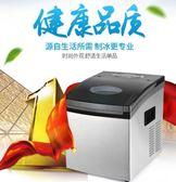製冰機 商用小型奶茶店家用方冰機25kg大型冷飲店迷你冰塊機 DN12078