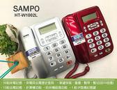 【HT-W1002L聲寶】來電顯示免持撥號重撥暫切話中插撥鈴聲免持音量可調家用電話室內電話有線電話