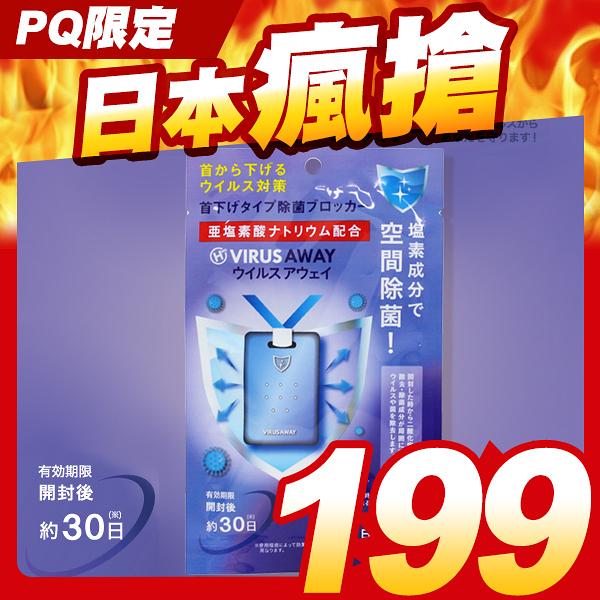 《現貨》日本 Virus Away 頸帶式空氣清淨機 一入 紫色 二氧化氯 隱形口罩 滅菌防護卡【PQ 美妝】