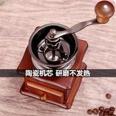 手搖磨豆機家用咖啡豆研磨機手動咖啡機