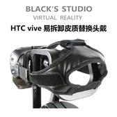 透氣VR虛擬現實眼鏡皮革