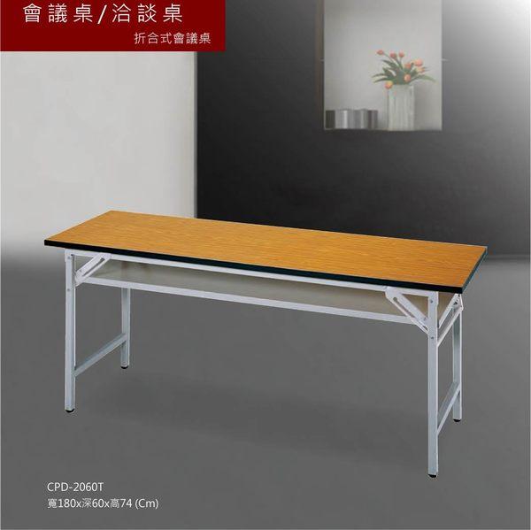 會議桌/洽談桌 折合式會議桌 CPD-2060T