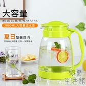 冷水壺涼白開水杯茶大容量玻璃耐高溫壺家用實用家用【極簡生活】