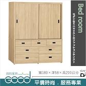 《固的家具GOOD》606-6-AV 北原橡木色6×7尺衣櫥【雙北市含搬運組裝】