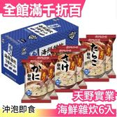 日本 天野實業 即食 海鮮雜炊 海鮮粥 鮭魚 蟹肉 鱈魚子 好吃 沖泡 宵夜6包入【小福部屋】