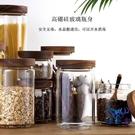 密封罐玻璃食品玻璃瓶帶蓋雜糧儲物罐糖罐個性創意【古怪舍】