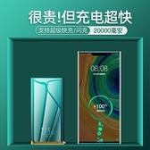 倍思 專用行動電源20000毫安大容量適用于華為p30p20超級快充5A移動電源40wPD蘋果11Pro小米手機